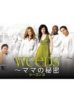 Weeds~ママの秘密 シーズン3