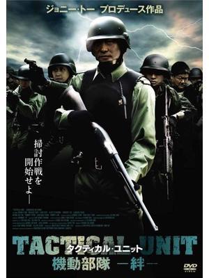 タクティカル・ユニット 機動部隊 -絆-