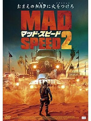 マッド・スピード2