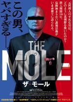 THE MOLE(ザ・モール)