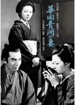 華岡青洲の妻