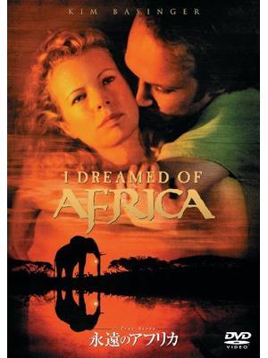 永遠のアフリカ