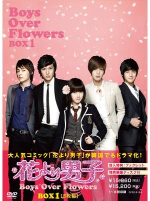 花より男子~Boys Over Flowers