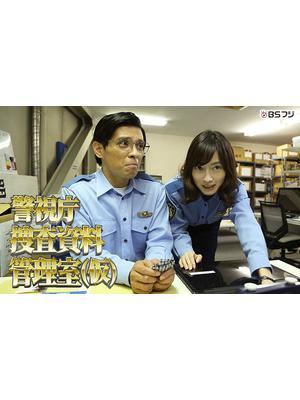 警視庁捜査資料管理室(仮)