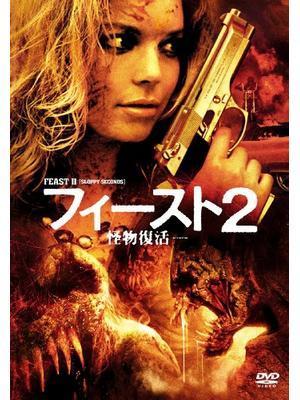 フィースト2/怪物復活