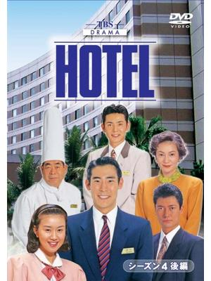 HOTEL 第4シリーズ