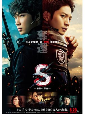 S 最後の警官 奪還 RECOVERY OF OUR FUTURE