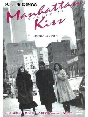 マンハッタン・キス