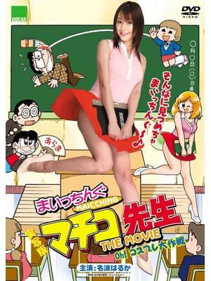 実写版まいっちんぐマチコ先生 THE MOVIE 〜OH!コスプレ大作戦〜