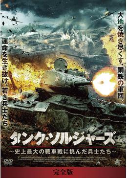 タンク・ソルジャーズ 〜史上最大の戦車戦に挑んだ兵士たち〜