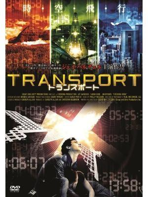 TRANSPORT トランスポート