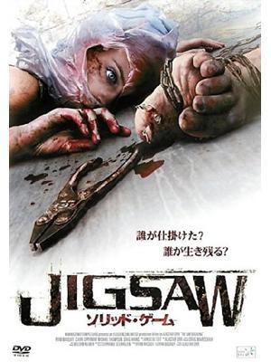 JIGSAW ソリッド・ゲーム