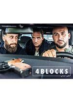 4ブロックス シーズン1