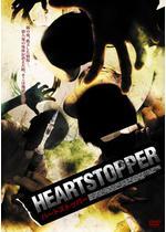 HEARTSTOPPER ハートストッパー