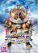 劇場版 仮面ライダージオウ Over Quartzer