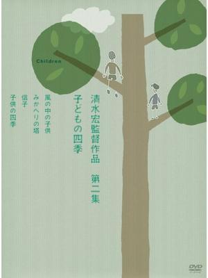 子供の四季 春夏(はるなつ)の巻