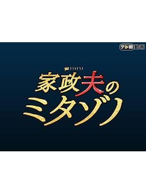 家政夫のミタゾノ(2nd)