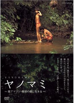 ヤノマミ ~奥アマゾン 原初の森に生きる~