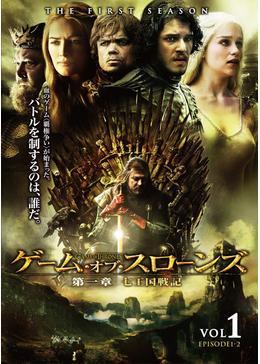 ゲーム・オブ・スローンズ 第一章:七王国戦記