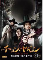 チョン・ヤギョン 李氏朝鮮王朝の事件簿