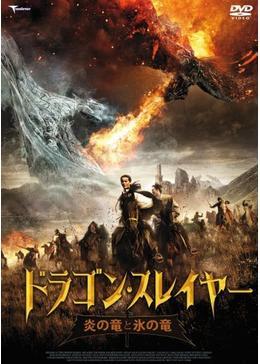 ドラゴン・スレイヤー炎の竜と氷の竜