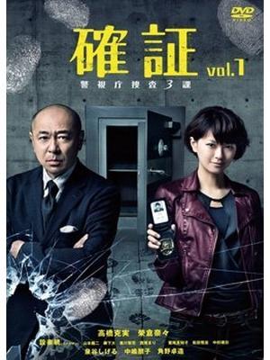 確証~警視庁捜査3課