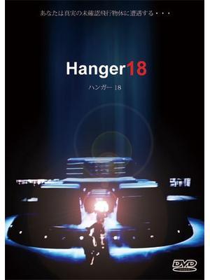 HANGER 18/ハンガー18