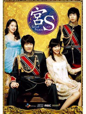 宮S〜Secret Prince