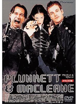 プランケット&マクレーン