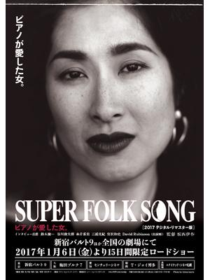 SUPER FOLK SONG ピアノが愛した女。 2017デジタル・リマスター版