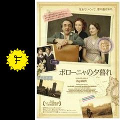 ボローニャの夕暮れ - 映画情報・レビュー・評価・あらすじ | Filmarks映画