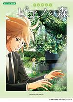 ピアノの森 第1シリーズ