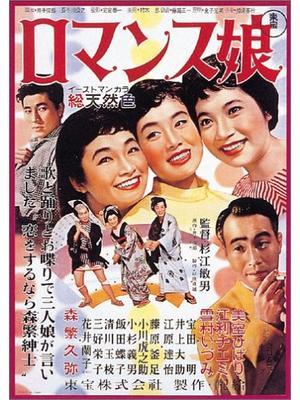 ひばり・チエミ・いづみのロマンス娘