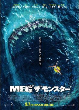 Meg poster  s