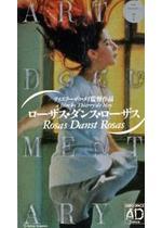 ローザス・ダンス・ローザス