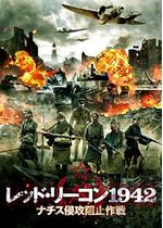 レッド・リーコン1942 ナチス侵攻阻止作戦