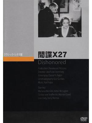 間諜X27