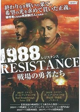 1988 レジスタンス -戦場の勇者...