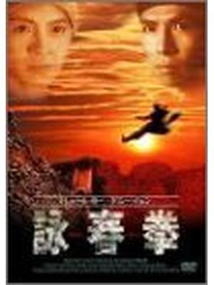 レディーファイター/詠春拳伝説