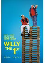 ウィリー ナンバー1