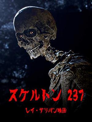 スケルトン 237
