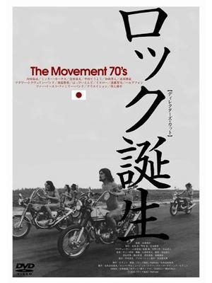 ロック誕生 The Movement 70'S