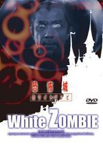 恐怖城/ホワイト・ゾンビ/ベラ・ルゴシのホワイト・ゾンビ
