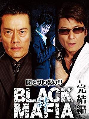 BLACK MAFIA -絆- 完結編