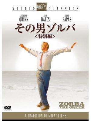 その男ゾルバ