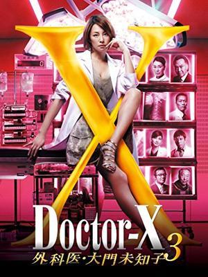 ドクターX ~外科医・大門未知子~第3シリーズ