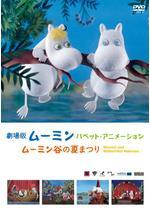 劇場版ムーミン パペットアニメーション 〜ムーミン谷の夏まつり〜