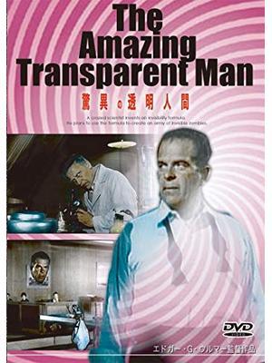 驚異の透明人間