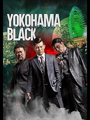 YOKOHAMA BLACK ヨコハマブラック
