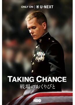 TAKING CHANCE/戦場のおくりびと